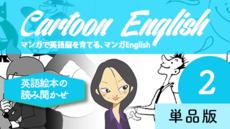 英語絵本の読み聞かせ Storytelling Exercise 2