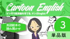 英語絵本の読み聞かせ Storytelling Exercise 3
