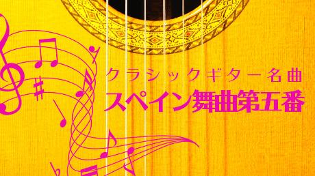 クラシックギター名曲「スペイン舞曲第5番」コンプリートマスター講座