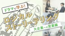 ドラマで学ぶ!ロジカルストーリーテリング【大企業への営業編】