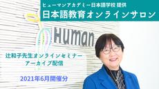 【2021年6月開催分】辻和子先生オンラインセミナー アーカイブ配信