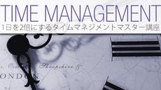 【有料】1日を2倍にするタイムマネジメントマスター講座