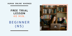 NEW【40 min.】Free Trial Lesson / BEGINNER / Online ZOOM Lesson