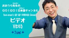 【2021/06】おおうら先生のGO!GO!日本語チャンネル ビデオ