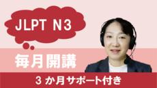 N3文法コース(サポート付き)
