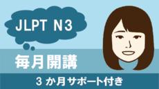 N3読解コース(サポート付き)