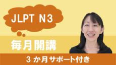 N3語彙コース(サポート付き)
