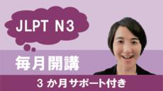 N3漢字コース(サポート付き)