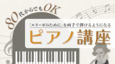 80代からでもOK!「エリーゼのために」を両手で弾けるようになるピアノ講座