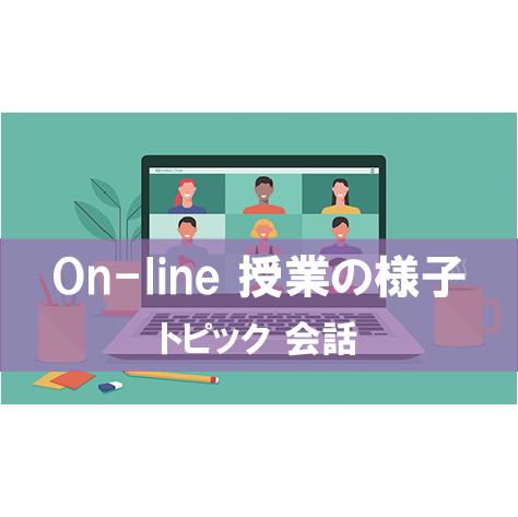 On-line トピック会話授業の様子  On-line topic conversation class