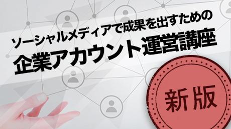 【新版】ソーシャルメディアで成果を出すための企業アカウント運営講座