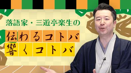 落語家・三遊亭楽生の伝わるコトバ、響くコトバ