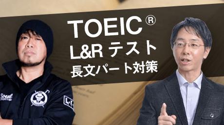 TOEIC (R) L&R テスト 長文パート対策