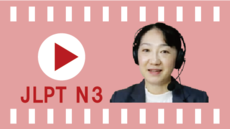 N3文法コース
