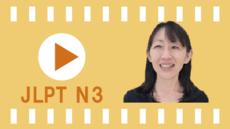 N3語彙コース