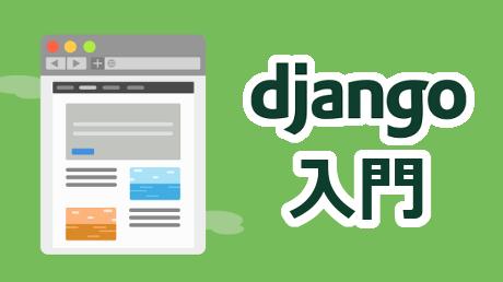 djangoではじめてのWebページをつくろう講座