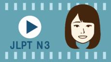 N3読解コース
