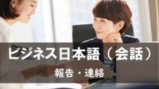 ビジネス日本語コース2021年9月