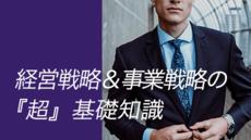 経営戦略&事業戦略の『超』基礎知識