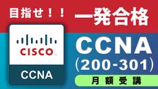 【月額受講】一発合格シリーズCCNA (200-301)【2021年改訂試験対応】