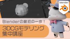 Blenderの最初の一歩!3DCGモデリング集中講座