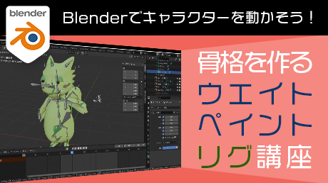 Blenderでキャラクターを動かそう!骨格を作るウエイトペイント・リグ講座