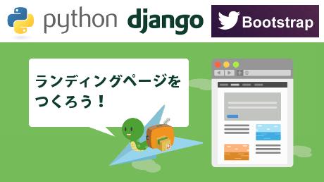 Python, django, Bootstrapで作るランディングページ開発講座