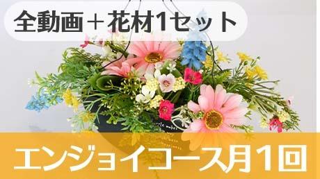 動画視聴に加えて毎月1回のアレンジメント花材が届く【初心者向け】