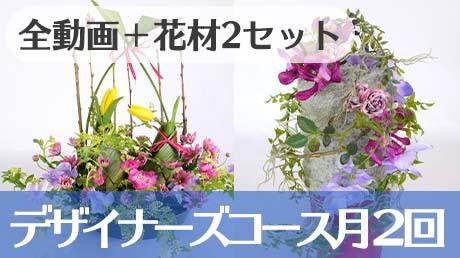 【中・上級者向け】動画視聴に加えて毎月2回のアレンジメントのお花が届く