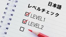 Kiểm tra trình độ khóa học online