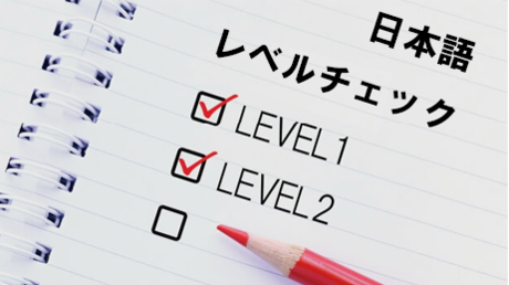 On-line 線上課程 日語程度測試