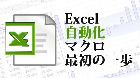 Excel自動化・マクロ はじめの一歩【Excel 2010版】