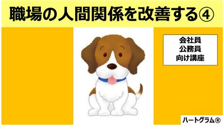 会社員向けハートグラム講座④ 犬タイプ部下対策