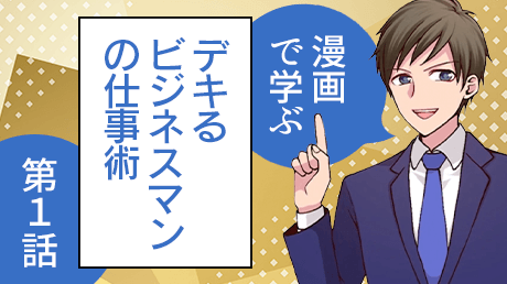 漫画で学ぶ「デキる」ビジネスマンの仕事術【第1話】