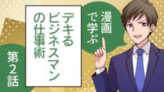 漫画で学ぶ「デキる」ビジネスマンの仕事術【第2話】