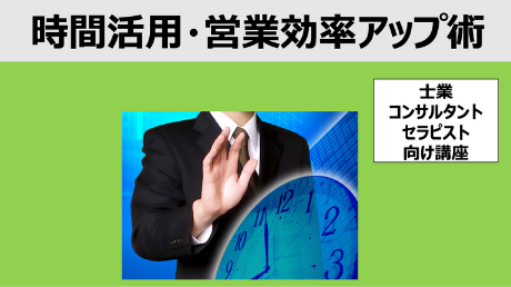 士業のための時間活用・営業効率アップ術①総論