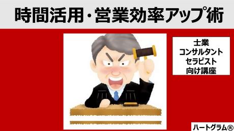 士業のための時間活用・営業効率アップ術②裁判官対策