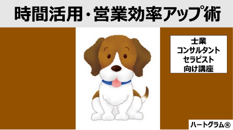 士業のための時間活用・営業効率アップ術③犬タイプ対策
