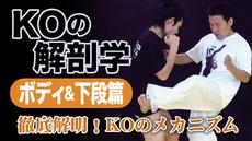 KOの解剖学 ボディ&下段篇