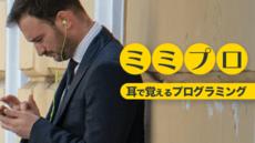 ミミプロ 〜耳で覚えるプログラミング〜【最新版】