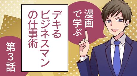 漫画で学ぶ「デキる」ビジネスマンの仕事術【第3話】