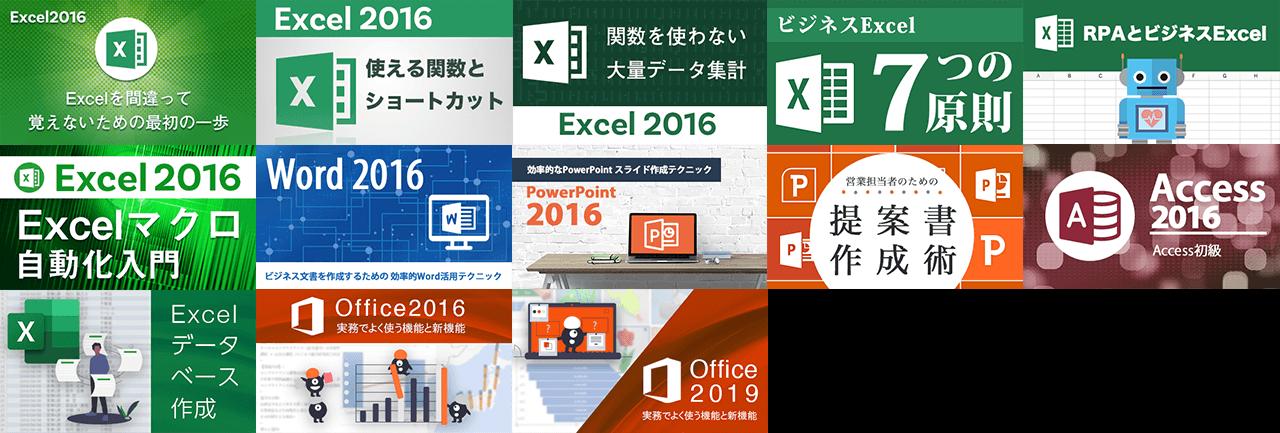Excel, Word, PowerPoint, Access 2016 ビジネスITアカデミー13講座セットに含まれる13個のプロコースの画像を並べた画像