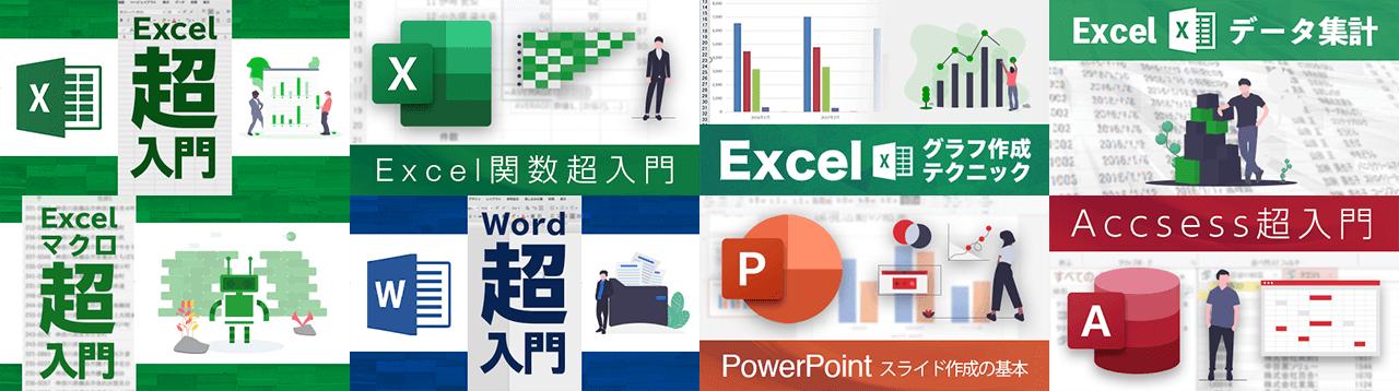 Excel, Word, PowerPoint, Access2016超入門8講座セットに含まれる10つのプロコースの画像を並べた画像