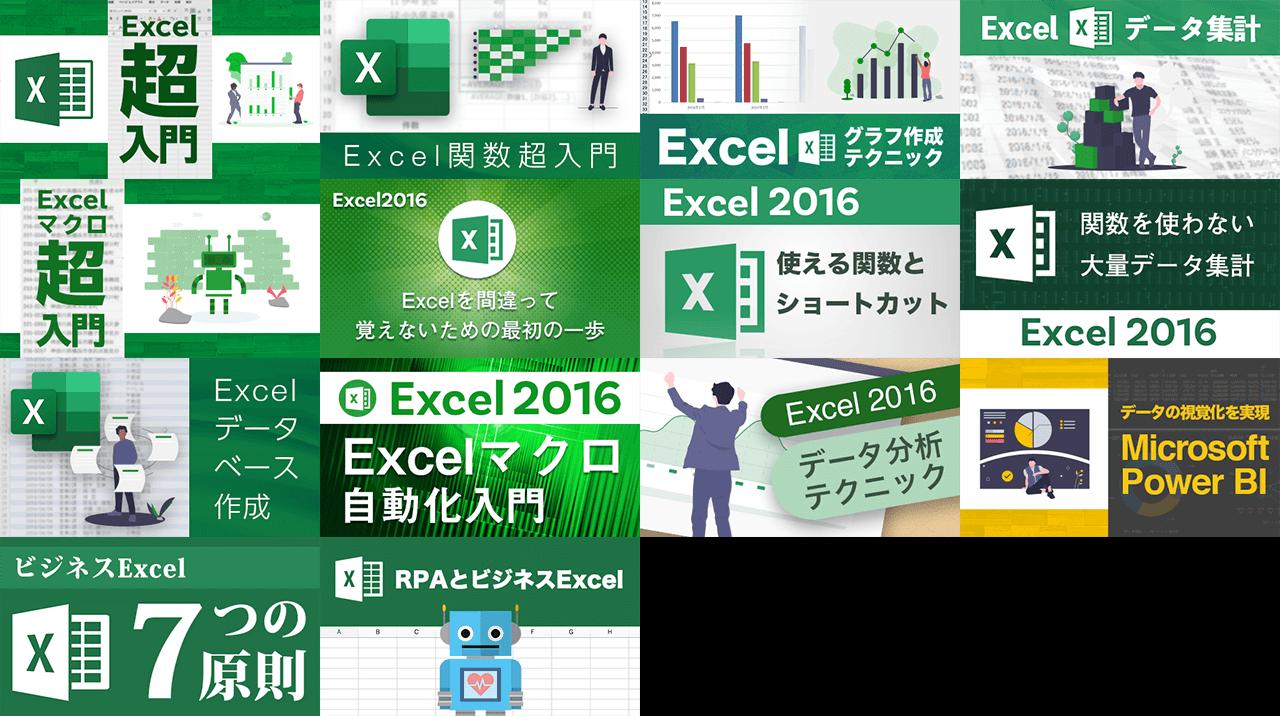 Excel2016セット ビジネスITアカデミー14講座セットに含まれる10つのプロコースの画像を並べた画像