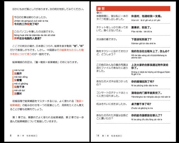 ビジュアル中国語 文法講座&例文ドリル【3.補語編】のテキストのサンプル画像