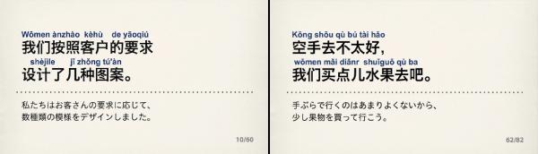 中国語進んだ表現