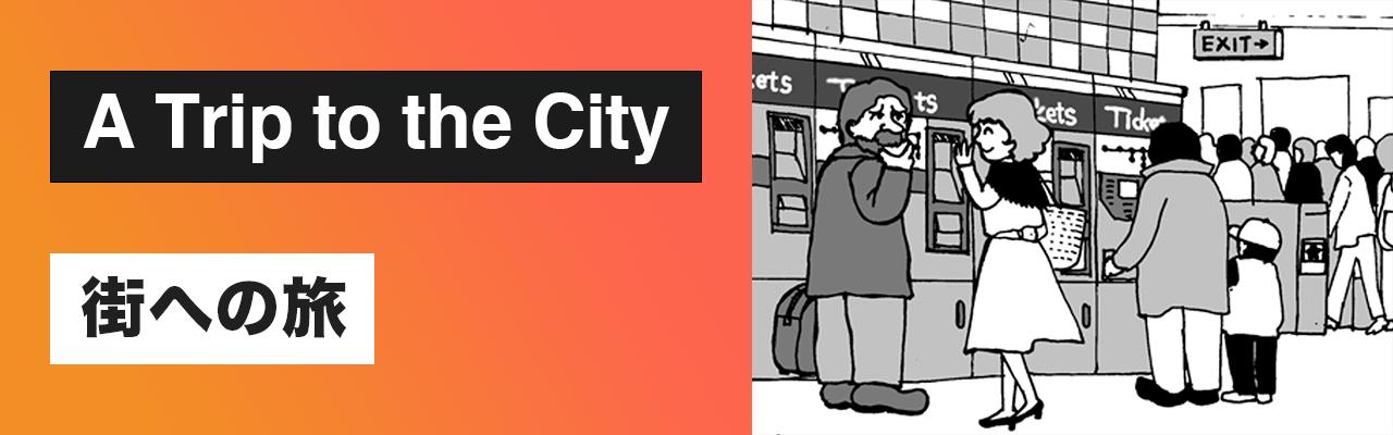 マンガENGLISH絵本 A Trip to the City 街への旅