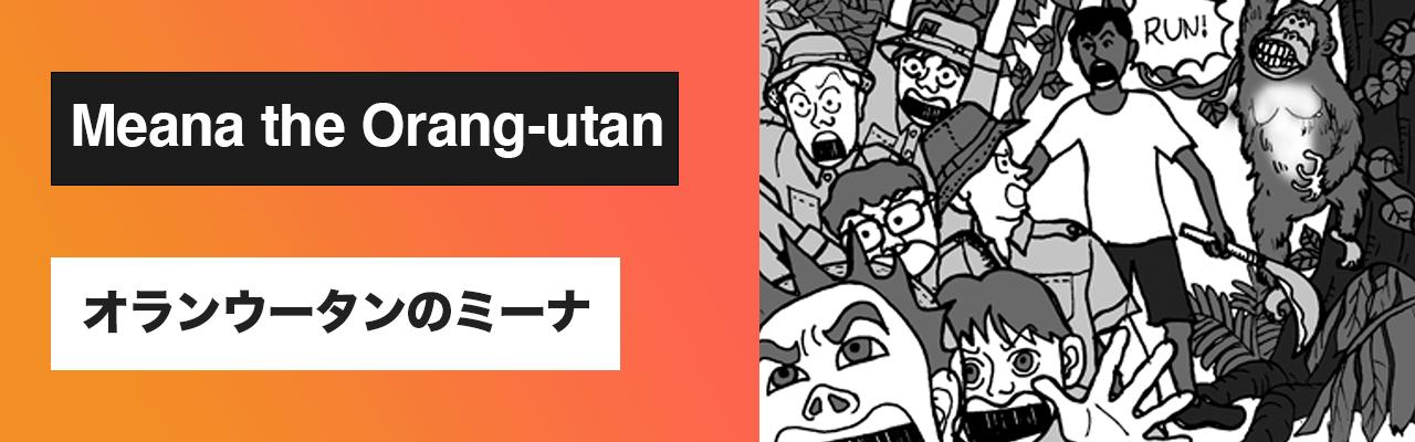 マンガENGLISH絵本 Meana the Orang-utan オランウータンのミーナ